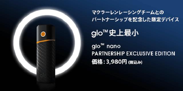 glo nano PARTNERSHIP EXCLUSIVE EDITION