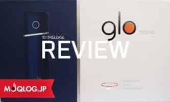 最軽量のグローナノ(glo nano)をレビュー!はじめての大幅モデルチェンジでスタイリッシュ&コンパクトに。