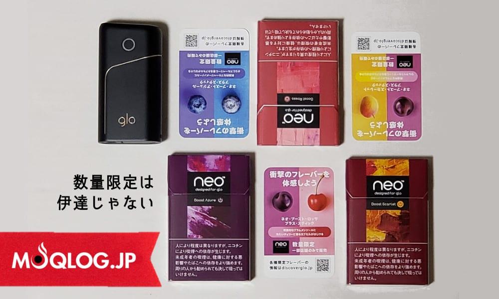 グロー550円の数量限定「neo」を吸ってみた・・・カプセルを割ったあとの変化が凄いよ、コレ。