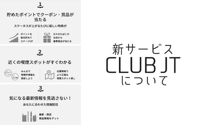 CLUB JTって?