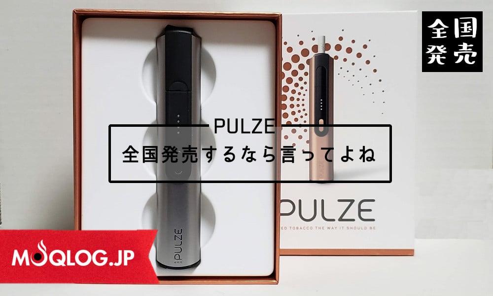 【速報】パルズ(PULZE)が全国展開スタート?しかも激安価格で販売中・・・登録してるのにお知らせもナシってどうなの?