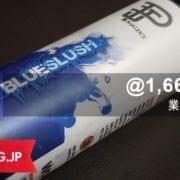これは超お得!2018のBEST FRUIT受賞リキッド「Blue Slush(ブルースラッシュ)」が激安キャンペーンで販売中!