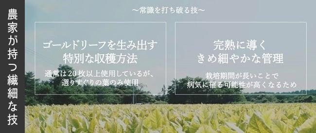 日本の農家さんでしか作り得ない繊細な技