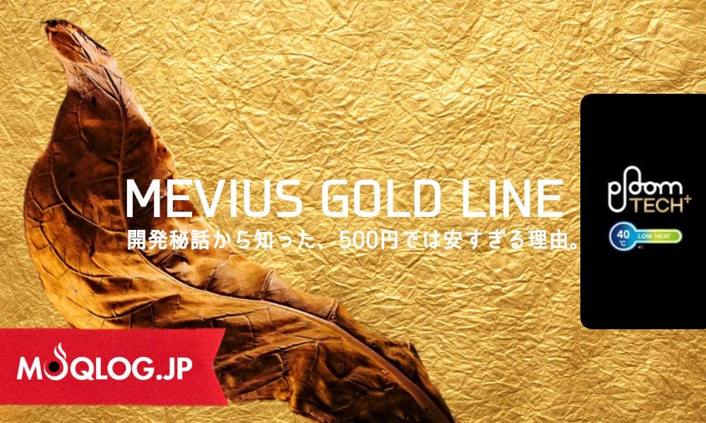 プルームテック・プラスの新フレーバー「メビウス・ゴールド」ライン、これが500円で買えちゃうって凄いコトだった!JT新作発表会でスゲーって思った話。