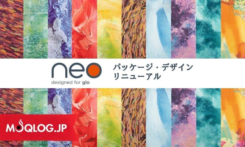 グロー専用たばこ「neo(ネオ)」がリニューアル!デザイン一新、値上げかと思ったけど500円のままで安心しました(*´∀`)