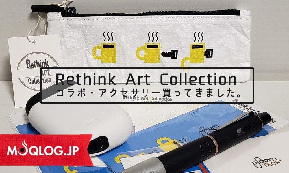 Ploomシリーズにアーティストとのコラボ・アクセサリーが登場!「Rethink Art Collection」第一弾はユーモア溢れるデザインのケースとスキンシール。