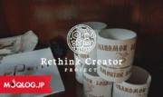 アナタもクリエイターになれるかも?「Rethink Creator PROJECT」に参加しようよ!