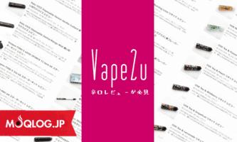 """加熱式ブロガーが参考にしている""""超辛口VAPEブログ""""と言えば「Vape2u」さん、信条は思ったことを書く!だそうデス。"""