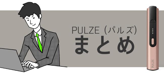 PULZE(パルズ)まとめ