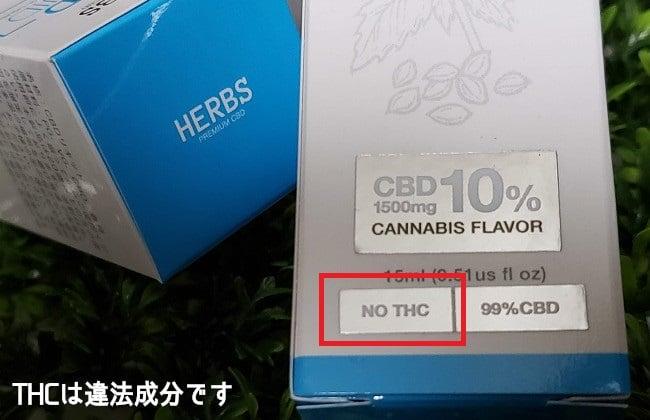 THCが混ざっていると大変なことに