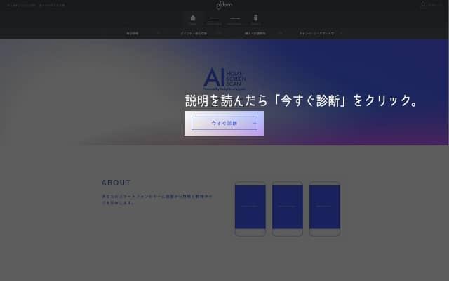 AI HOME SCREEN SCANコンテンツページで「今すぐ診断」をクリック