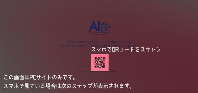 ページに表示されたQRコードを読み込む