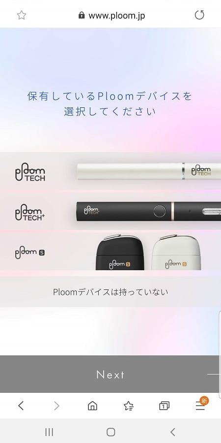 持っているPloomデバイスを選択