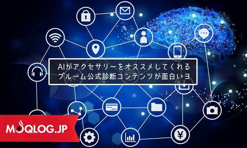 AIがカスタマイズ・アクセサリーを決めてくれる!?プルーム公式サイトが面白いコト始めたからやってみよう!