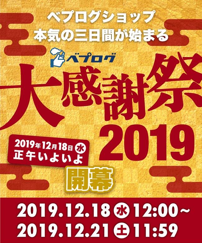 ベプログショップ大感謝祭2019
