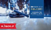 """【冬割】最新型の""""アイコス3デュオ""""が2,000円引き!買い替えや2台目を検討中の方は必見ですよー!"""