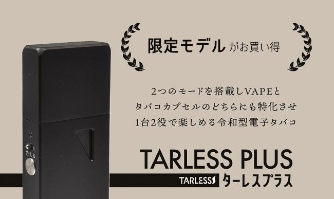 ターレス・プラスの数量限定モデルはお買い得