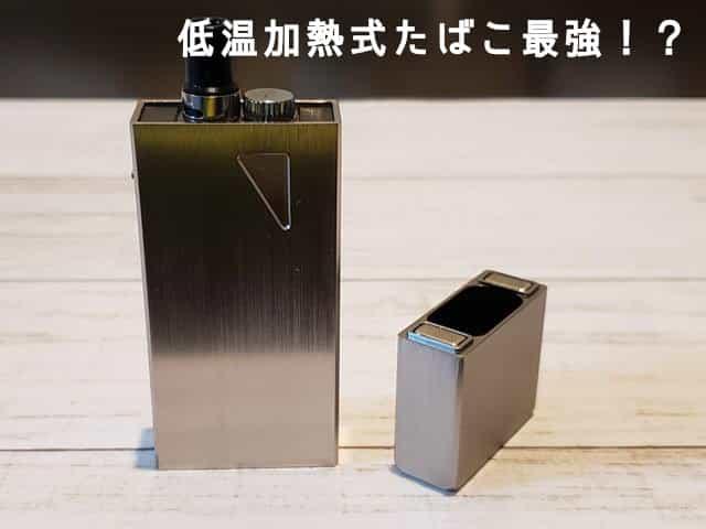 最強の低温加熱式たばこ