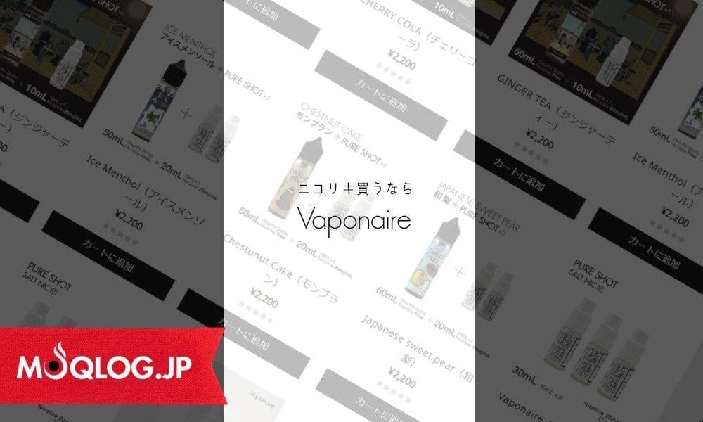 ニコチン入リキッドが手軽に買えるサイトを発見!英国リキッド専門店「Vaponaire(ヴェポネア)」オススメですよー(*´∀`)