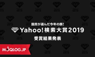 衰えない人気、アイコスが「Yahoo!検索大賞2019」の家電部門賞を受賞。そんなに皆検索してたの?って驚いた話