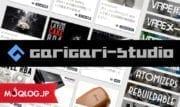読んでいて面白い!加熱式ブロガーが面白いと思うVAPEブログ「GariGari-Studio」