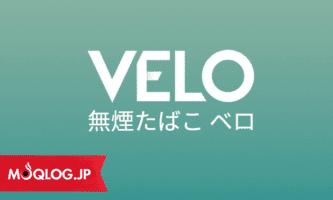 BATも無煙タバコに参入!「VELO(ベロ)」福岡限定で発売中だって・・・就業時間内禁煙の私にはピッタリかも!