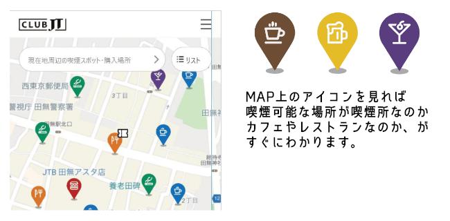 喫煙所MAP