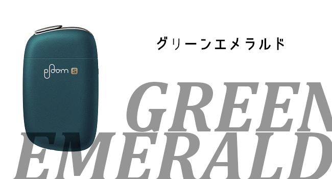 グリーンエメラルド / GREEN EMERALD