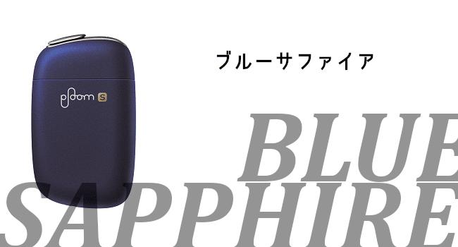 ブルーサファイア / BLUE SAPPHIRE