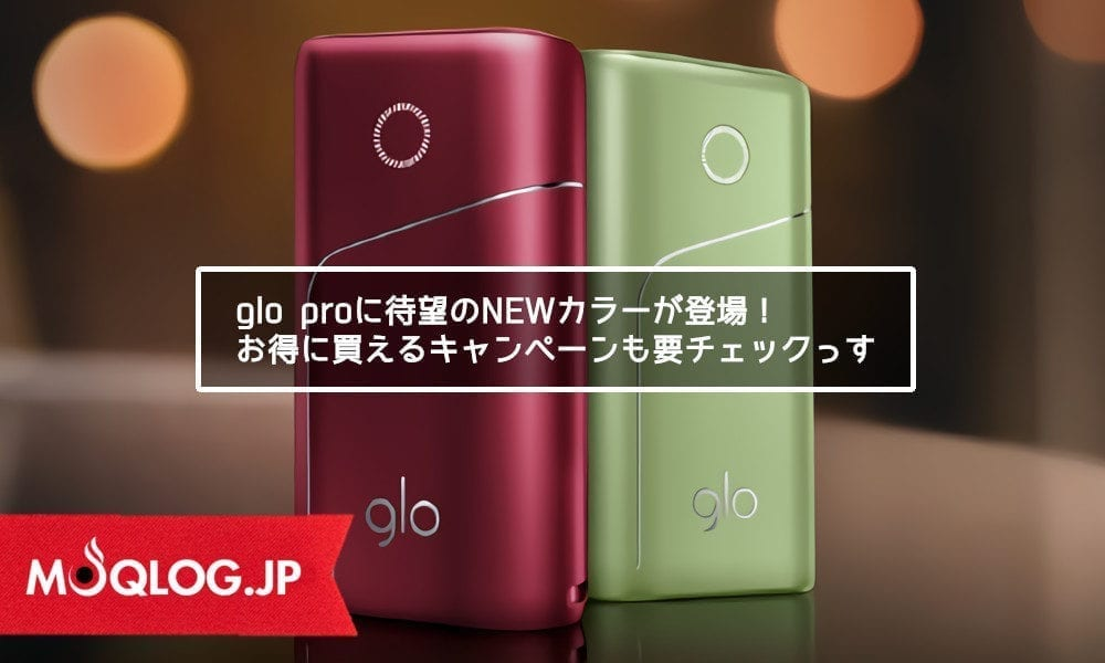 グロープロ(glo pro)に待望のニューカラーが登場!セット割だと最大で4,000円割引で買えちゃうよ!