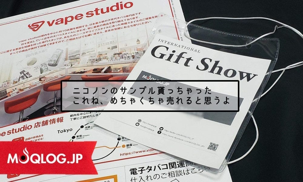 噂のニコノンをゲットだぜ!東京ギフトショーでサンプル頂いたのでレビューしまっせ。味は読んでからのお楽しみ(笑)