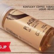 大容量でコスパ抜群のたばこフレーバーリキッド「PLAISIR」のご紹介!ケンタッキー・コーヒー・タバコ味がホロ苦うまうまデスよ!