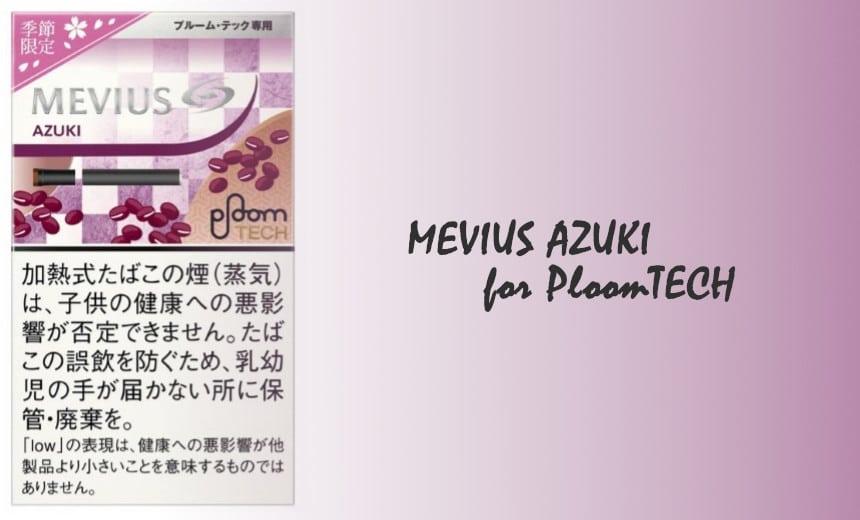 メビウス・あずき・プルームテック専用