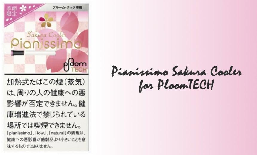 ピアニッシモ・さくら・クーラー・ プルームテック専用