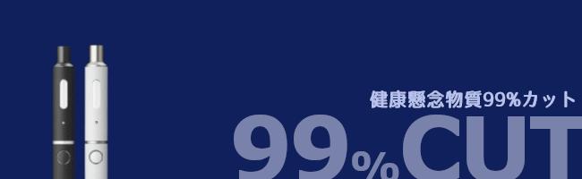 有害物質99%カット