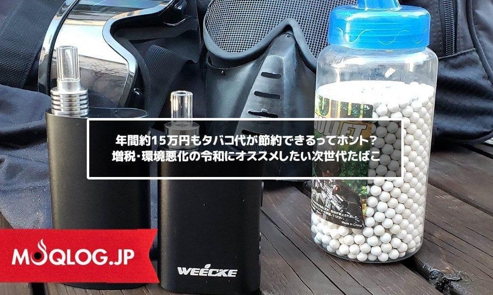 年間約15万円のタバコ代を節約する方法、増税・環境悪化の令和時代に必要な次世代タバコはこれだっ!