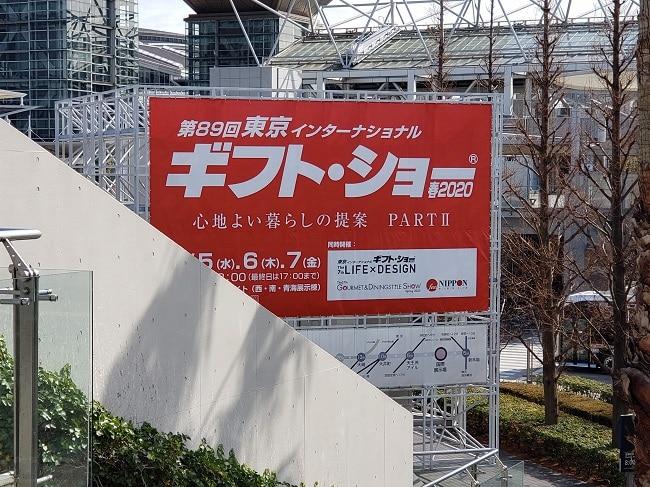 東京ギフトショー看板
