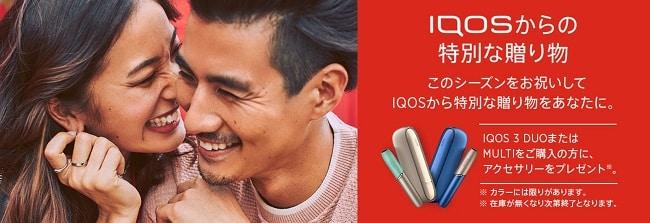 「IQOSから特別な贈り物をあなたに。」キャンペーン