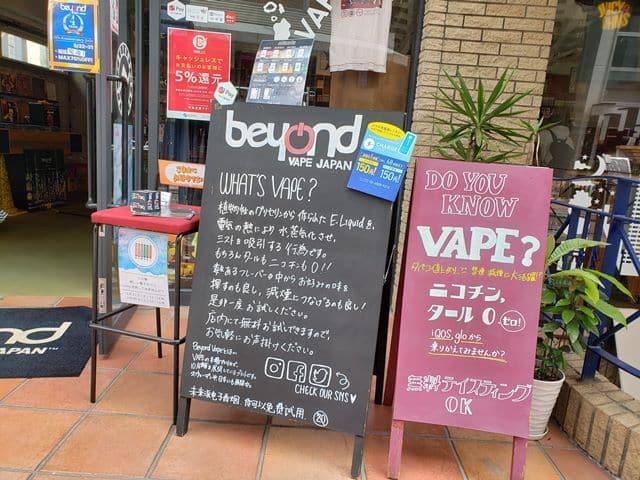Beyond Vape原宿
