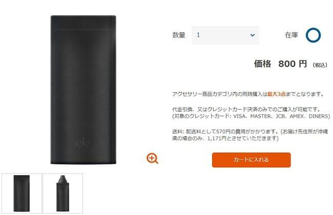 グローセンス専スリーブの販売ページのスクリーンショット