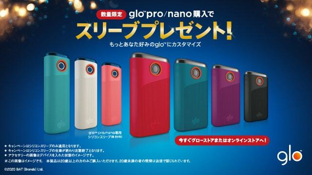 グロープロ、ナノを買うとスリーズが付いてくる