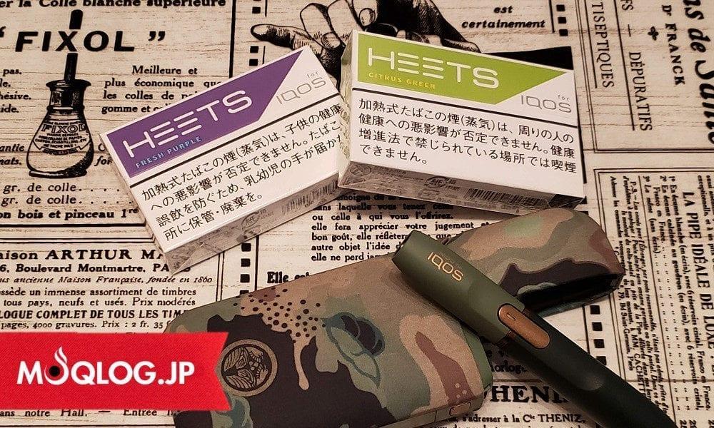 今回のアイコス新フレーバー【HEETS】は大当たり!シトラスもパープルもかなり美味いじゃん!