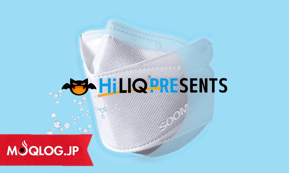 【ニュース】やっぱりHiLIQさんって素敵だよなー、マスク不足の今、医療レベルのマスクを無料配布決定!3月6日10:00より