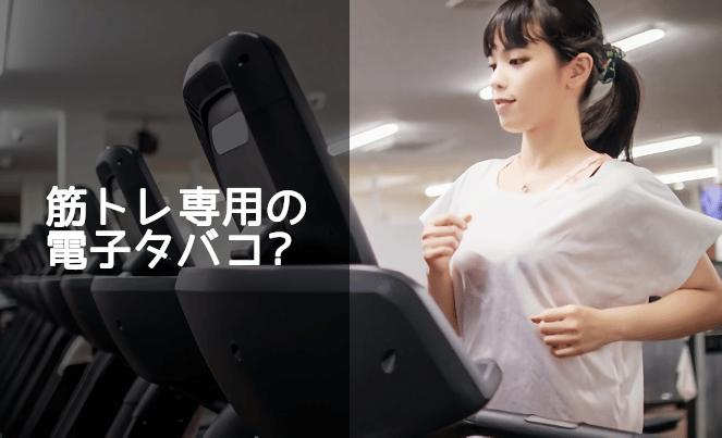 筋トレ専用電子タバコが登場!