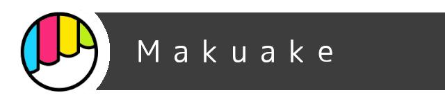 MAKUAKEで応援購入