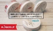 """2020年は""""煙の出ない""""タバコが熱い!?福岡で先行販売してた「VELO(ベロ)」をレビュー!今年注目のアイテムなんですよー"""