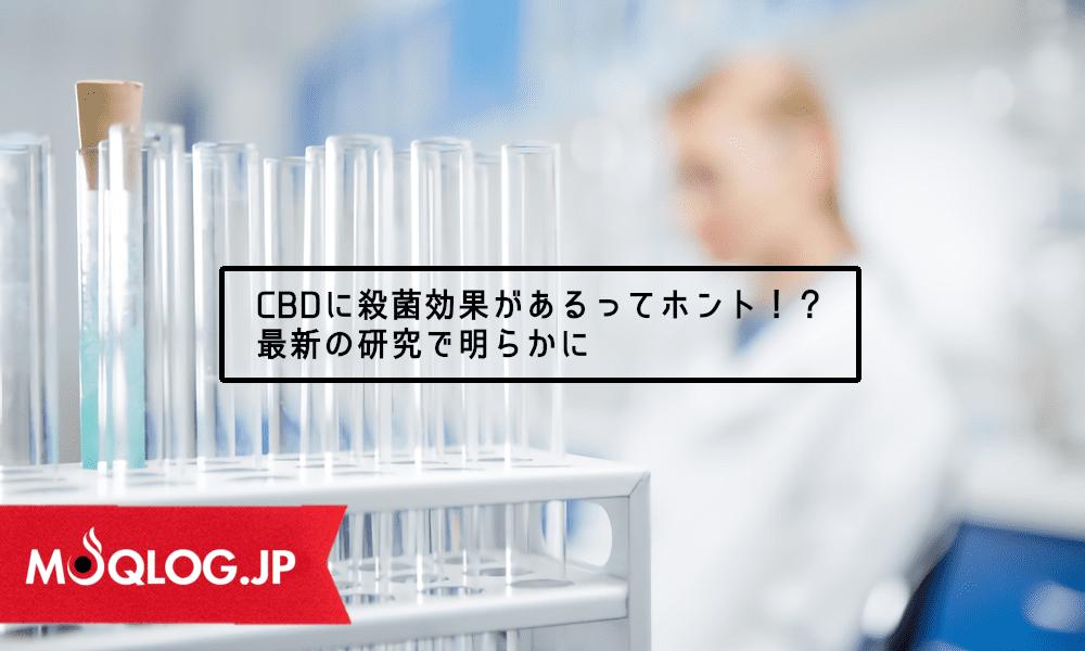 コロナウィルスの影響?CBDがじわりと注目を集めている理由・・・抗生物質のような一面があるらしいよ。