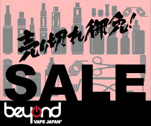 BEYOND VAPE SALE バナー