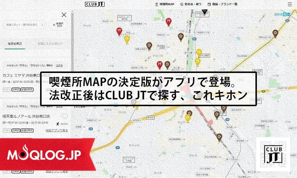 【スモーカーズ必見】喫煙所マップの最有候補「CLUB JT」がついにアプリ化、路用喫煙禁止エリアまでわかる超ハイテクMAPの登場です!