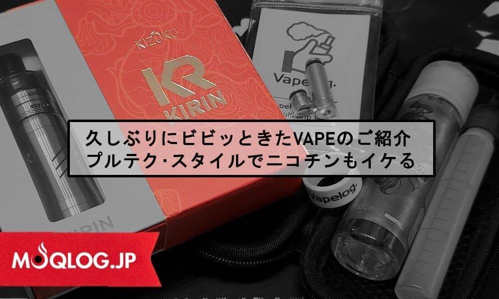 【カッコ可愛い】セミメカKIRINは2020年の最強プルテク互換機かも?!「たばこカプセル」吸えちゃうフルセットが登場です(^o^)